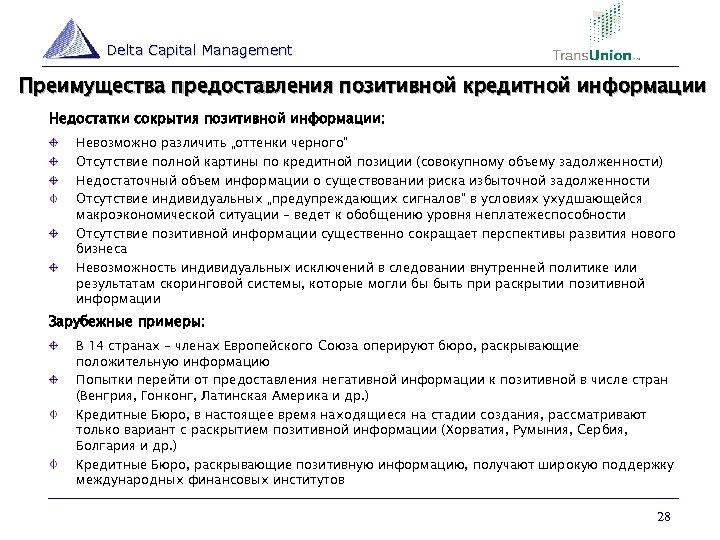 Delta Capital Management Преимущества предоставления позитивной кредитной информации Недостатки сокрытия позитивной информации: Невозможно различить