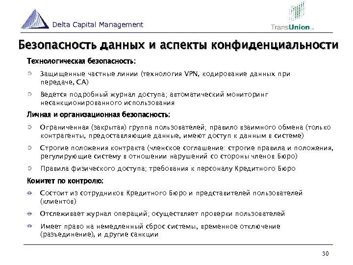 Delta Capital Management Безопасность данных и аспекты конфиденциальности Технологическая безопасность: Защищенные частные линии (технология