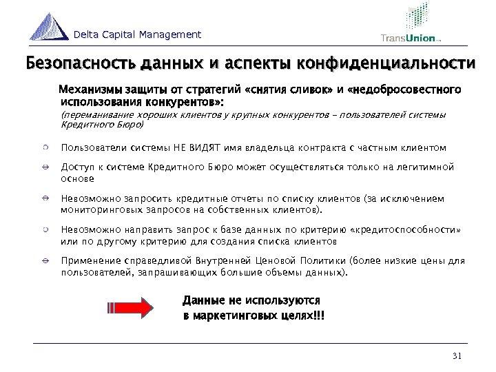 Delta Capital Management Безопасность данных и аспекты конфиденциальности Механизмы защиты от стратегий «снятия сливок»