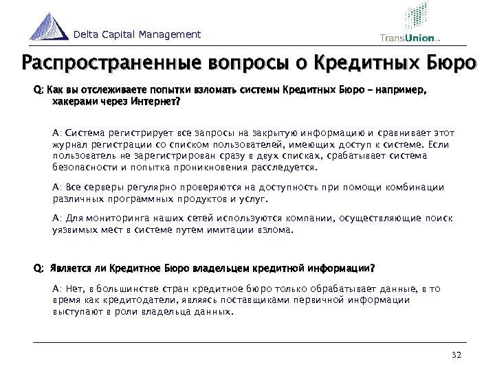 Delta Capital Management Распространенные вопросы о Кредитных Бюро Q: Как вы отслеживаете попытки взломать
