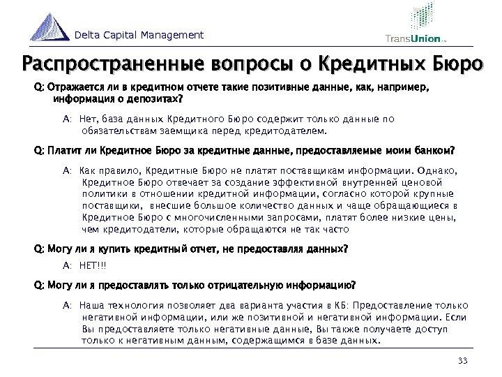 Delta Capital Management Распространенные вопросы о Кредитных Бюро Q: Отражается ли в кредитном отчете