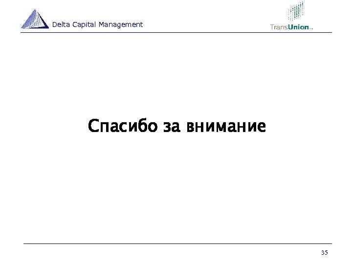Delta Capital Management Спасибо за внимание 35