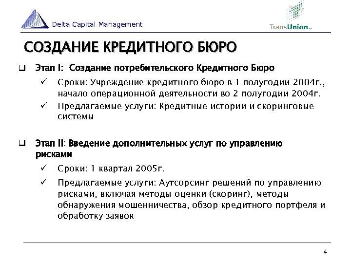 Delta Capital Management СОЗДАНИЕ КРЕДИТНОГО БЮРО q Этап I: Создание потребительского Кредитного Бюро ü