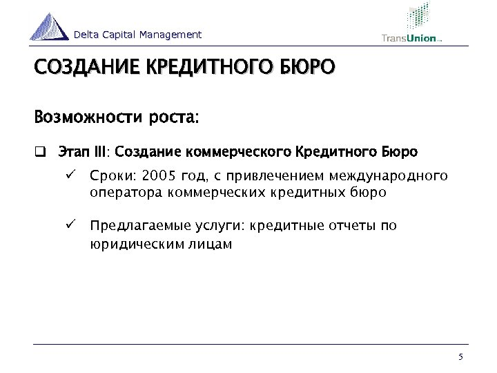 Delta Capital Management СОЗДАНИЕ КРЕДИТНОГО БЮРО Возможности роста: q Этап III: Создание коммерческого Кредитного