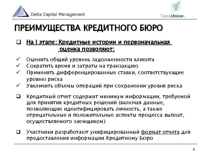 Delta Capital Management ПРЕИМУЩЕСТВА КРЕДИТНОГО БЮРО q На I этапе: Кредитные истории и первоначальная