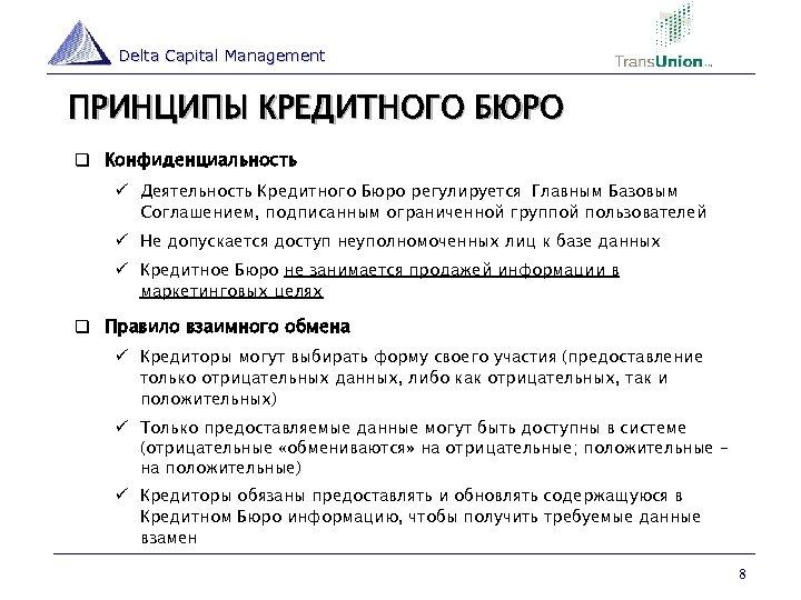 Delta Capital Management ПРИНЦИПЫ КРЕДИТНОГО БЮРО q Конфиденциальность ü Деятельность Кредитного Бюро регулируется Главным