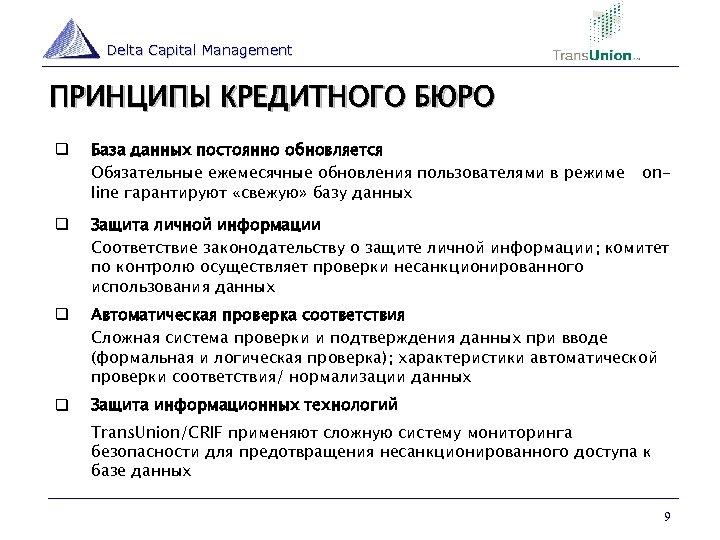 Delta Capital Management ПРИНЦИПЫ КРЕДИТНОГО БЮРО q База данных постоянно обновляется Обязательные ежемесячные обновления