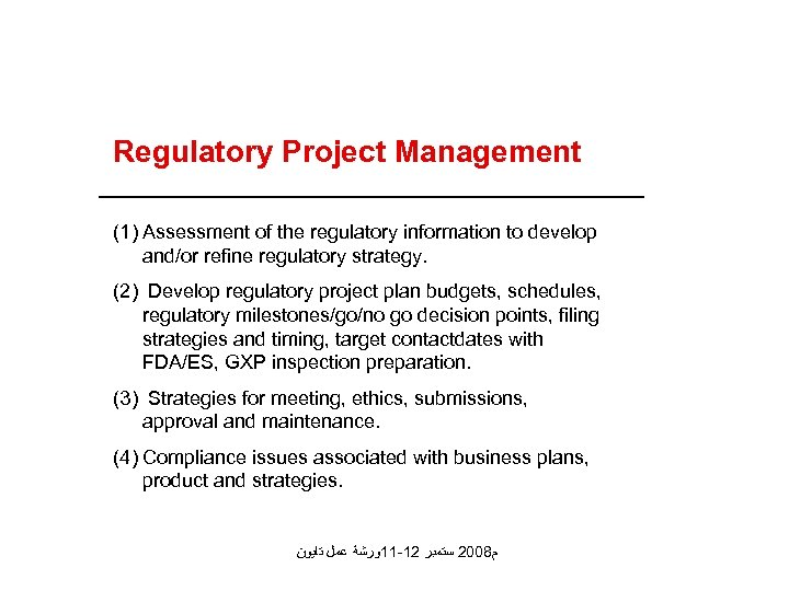 Regulatory Project Management (1) Assessment of the regulatory information to develop and/or refine regulatory