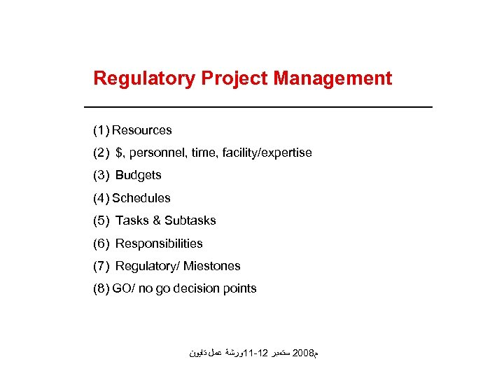 Regulatory Project Management (1) Resources (2) $, personnel, time, facility/expertise (3) Budgets (4) Schedules