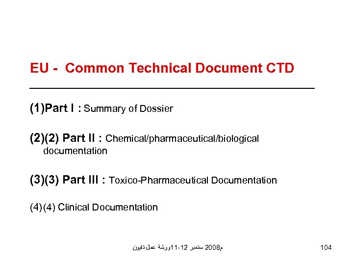 EU - Common Technical Document CTD (1)Part I : Summary of Dossier (2)(2) Part