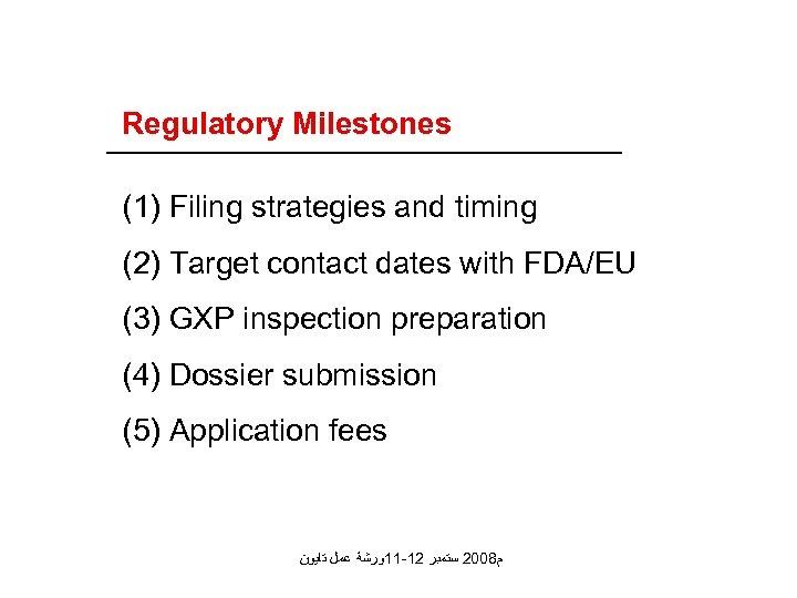 Regulatory Milestones (1) Filing strategies and timing (2) Target contact dates with FDA/EU (3)