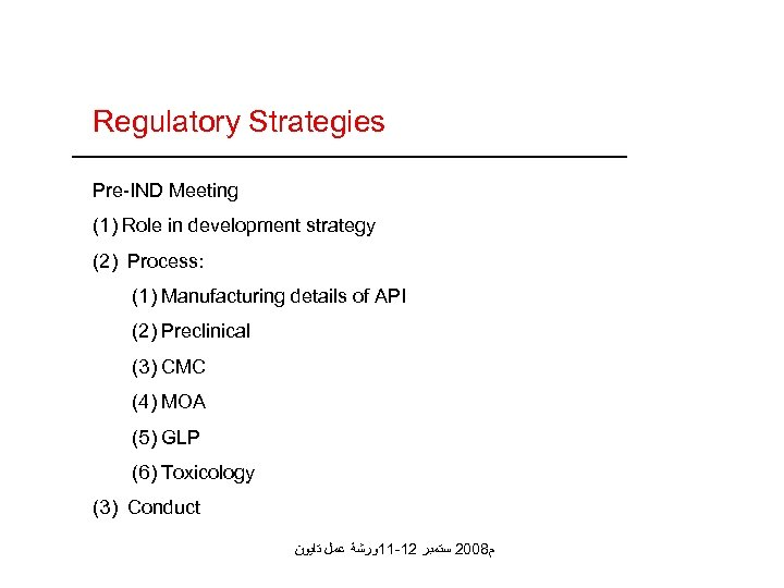 Regulatory Strategies Pre-IND Meeting (1) Role in development strategy (2) Process: (1) Manufacturing details