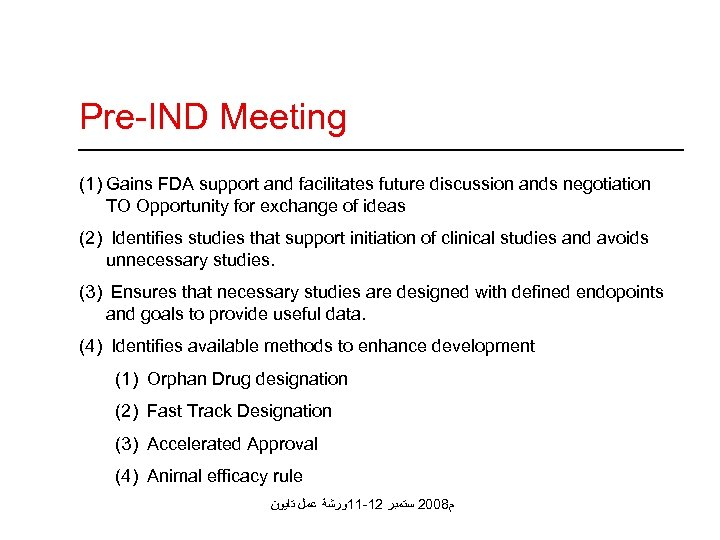 Pre-IND Meeting (1) Gains FDA support and facilitates future discussion ands negotiation TO Opportunity