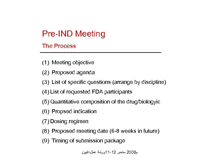 Pre-IND Meeting The Process (1) Meeting objective (2) Proposed agenda (3) List of specific