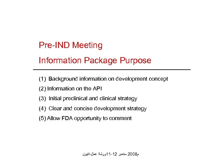 Pre-IND Meeting Information Package Purpose (1) Background information on development concept (2) Information on