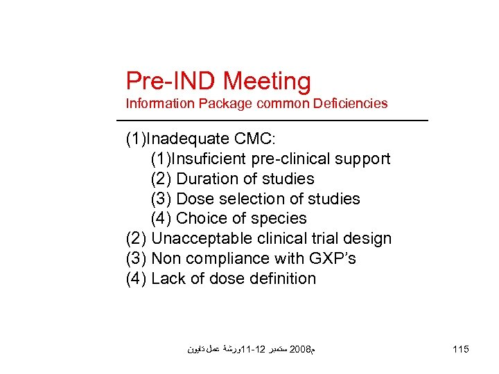 Pre-IND Meeting Information Package common Deficiencies (1)Inadequate CMC: (1)Insuficient pre-clinical support (2) Duration of