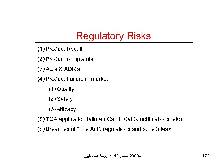 Regulatory Risks (1) Product Recall (2) Product complaints (3) AE's & ADR's (4) Product