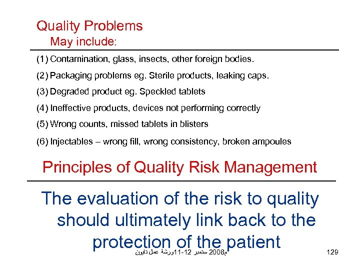 Quality Problems May include: (1) Contamination, glass, insects, other foreign bodies. (2) Packaging problems