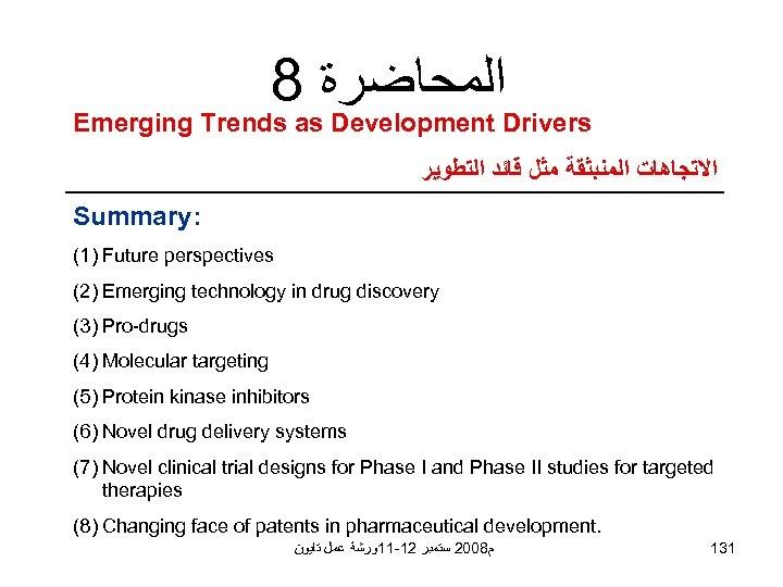 8 ﺍﻟﻤﺤﺎﺿﺮﺓ Emerging Trends as Development Drivers ﺍﻻﺗﺠﺎﻫﺎﺕ ﺍﻟﻤﻨﺒﺜﻘﺔ ﻣﺜﻞ ﻗﺎﺋﺪ ﺍﻟﺘﻄﻮﻳﺮ Summary: (1)