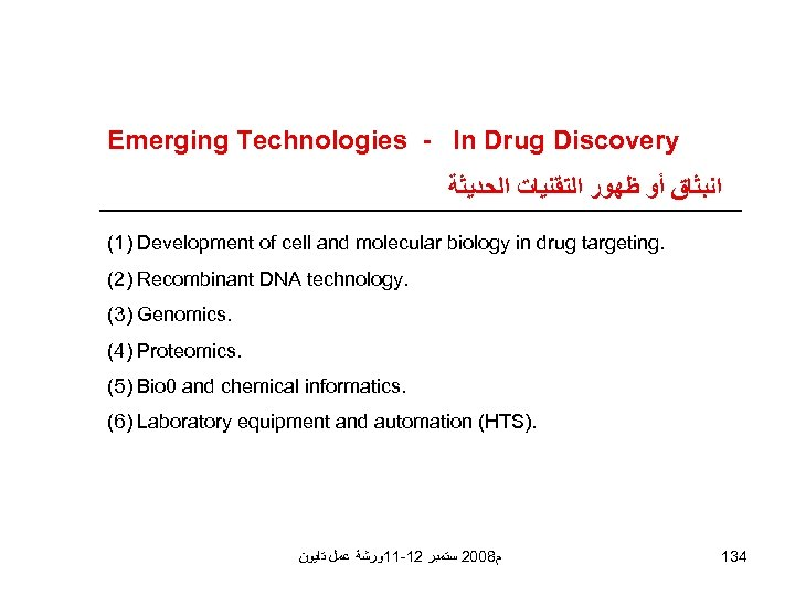Emerging Technologies - In Drug Discovery ﺍﻧﺒﺜﺎﻕ ﺃﻮ ﻇﻬﻮﺭ ﺍﻟﺘﻘﻨﻴﺎﺕ ﺍﻟﺤﺪﻳﺜﺔ (1) Development of