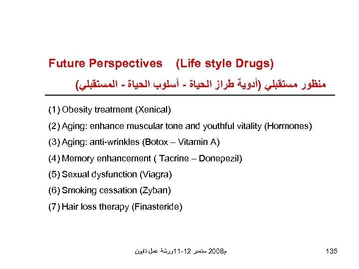 Future Perspectives (Life style Drugs) ( ﻣﻨﻈﻮﺭ ﻣﺴﺘﻘﺒﻠﻲ )ﺃﺪﻭﻳﺔ ﻃﺮﺍﺯ ﺍﻟﺤﻴﺎﺓ - ﺃﺴﻠﻮﺏ ﺍﻟﺤﻴﺎﺓ