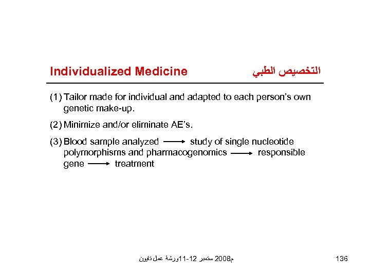 Individualized Medicine ﺍﻟﺘﺨﺼﻴﺺ ﺍﻟﻄﺒﻲ (1) Tailor made for individual and adapted to each person's