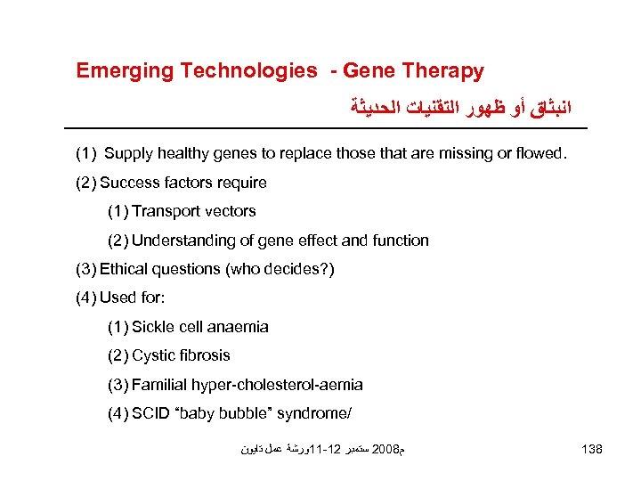 Emerging Technologies - Gene Therapy ﺍﻧﺒﺜﺎﻕ ﺃﻮ ﻇﻬﻮﺭ ﺍﻟﺘﻘﻨﻴﺎﺕ ﺍﻟﺤﺪﻳﺜﺔ (1) Supply healthy genes