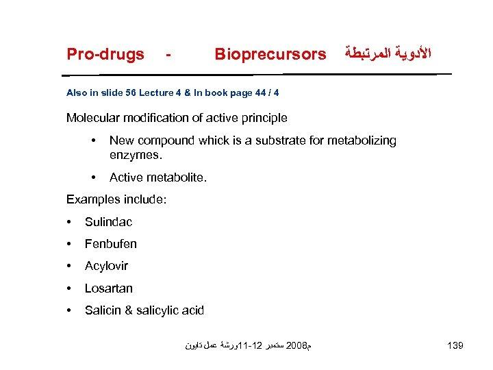Pro-drugs - Bioprecursors ﺍﻷﺪﻭﻳﺔ ﺍﻟﻤﺮﺗﺒﻄﺔ Also in slide 56 Lecture 4 & In book