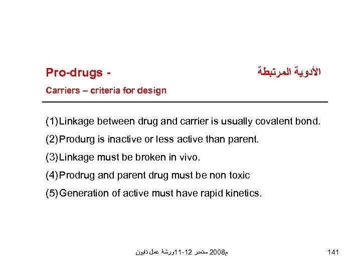 Pro-drugs - ﺍﻷﺪﻭﻳﺔ ﺍﻟﻤﺮﺗﺒﻄﺔ Carriers – criteria for design (1) Linkage between drug and