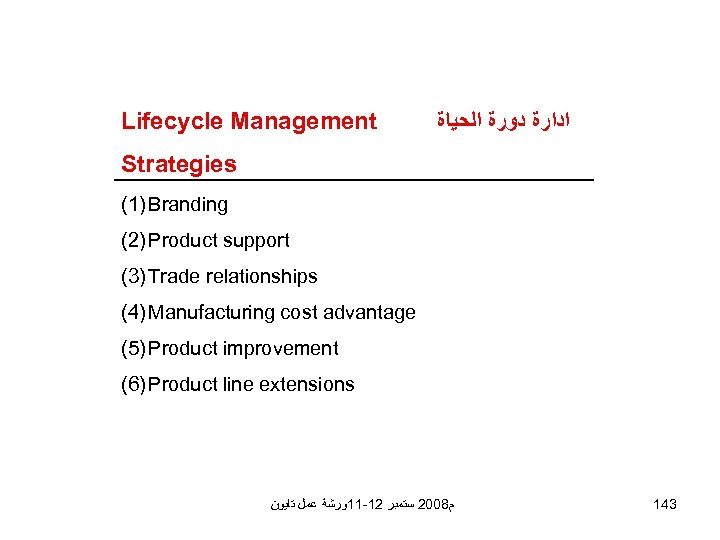 Lifecycle Management ﺍﺩﺍﺭﺓ ﺩﻭﺭﺓ ﺍﻟﺤﻴﺎﺓ Strategies (1) Branding (2) Product support (3) Trade relationships