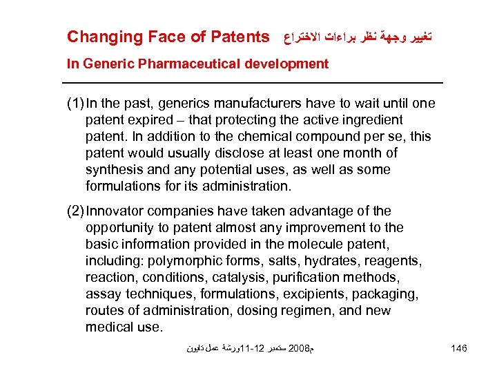 Changing Face of Patents ﺗﻐﻴﻴﺮ ﻭﺟﻬﺔ ﻧﻈﺮ ﺑﺮﺍﺀﺍﺕ ﺍﻻﺧﺘﺮﺍﻉ In Generic Pharmaceutical development (1)