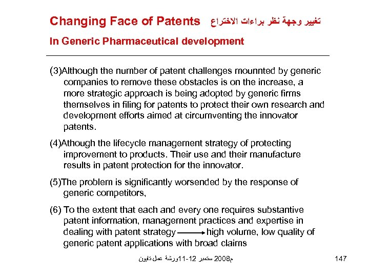Changing Face of Patents ﺗﻐﻴﻴﺮ ﻭﺟﻬﺔ ﻧﻈﺮ ﺑﺮﺍﺀﺍﺕ ﺍﻻﺧﺘﺮﺍﻉ In Generic Pharmaceutical development (3)Although