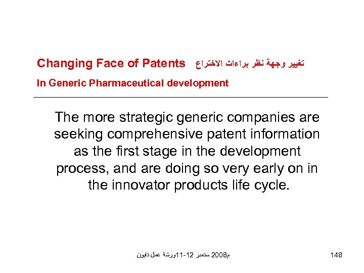 Changing Face of Patents ﺗﻐﻴﻴﺮ ﻭﺟﻬﺔ ﻧﻈﺮ ﺑﺮﺍﺀﺍﺕ ﺍﻻﺧﺘﺮﺍﻉ In Generic Pharmaceutical development The