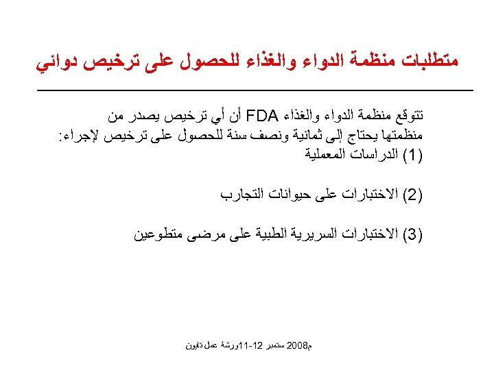 ﻣﺘﻄﻠﺒﺎﺕ ﻣﻨﻈﻤﺔ ﺍﻟﺪﻭﺍﺀ ﻭﺍﻟﻐﺬﺍﺀ ﻟﻠﺤﺼﻮﻝ ﻋﻠﻰ ﺗﺮﺧﻴﺺ ﺩﻭﺍﺋﻲ ﺗﺘﻮﻗﻊ ﻣﻨﻈﻤﺔ ﺍﻟﺪﻭﺍﺀ ﻭﺍﻟﻐﺬﺍﺀ FDA