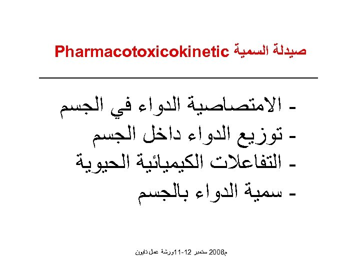 ﺻﻴﺪﻟﺔ ﺍﻟﺴﻤﻴﺔ Pharmacotoxicokinetic ﺍﻻﻣﺘﺼﺎﺻﻴﺔ ﺍﻟﺪﻭﺍﺀ ﻓﻲ ﺍﻟﺠﺴﻢ ﺗﻮﺯﻳﻊ ﺍﻟﺪﻭﺍﺀ ﺩﺍﺧﻞ ﺍﻟﺠﺴﻢ ﺍﻟﺘﻔﺎﻋﻼﺕ ﺍﻟﻜﻴﻤﻴﺎﺋﻴﺔ