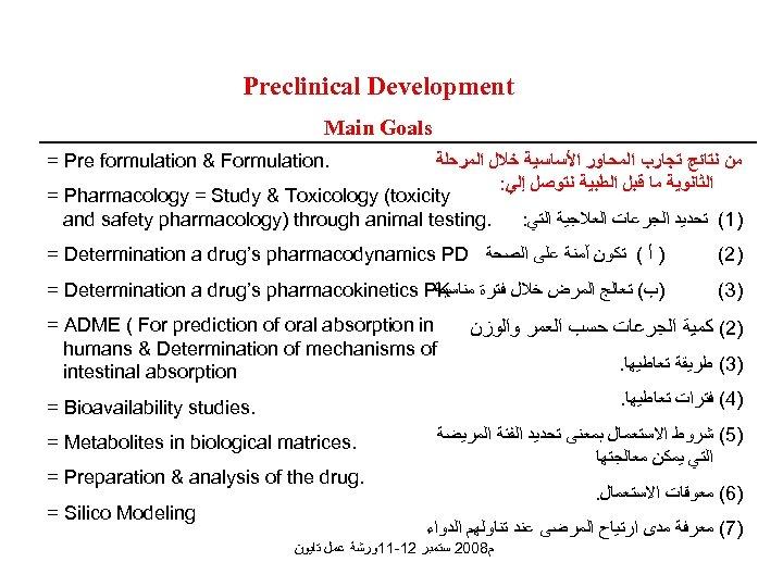 Preclinical Development Main Goals = Pre formulation & Formulation. ﻣﻦ ﻧﺘﺎﺋﺞ ﺗﺠﺎﺭﺏ ﺍﻟﻤﺤﺎﻭﺭ ﺍﻷﺴﺎﺳﻴﺔ