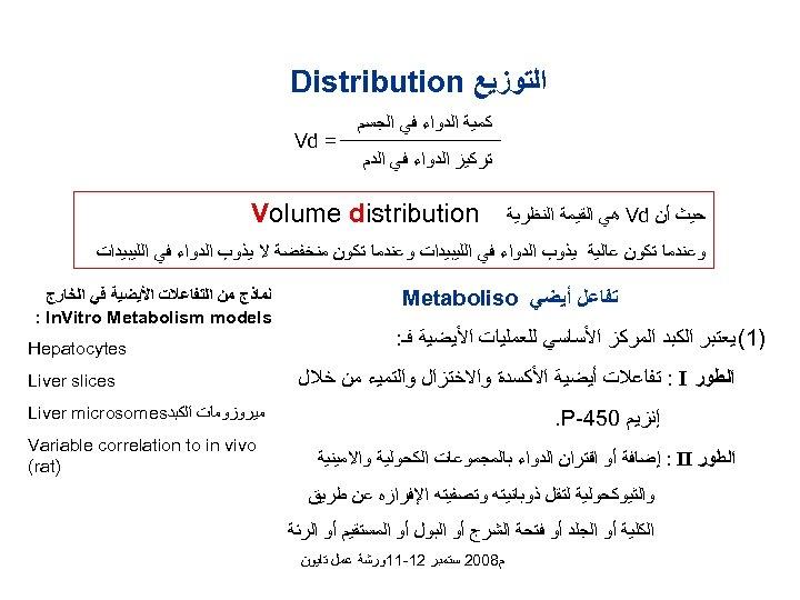 ﺍﻟﺘﻮﺯﻳﻊ Distribution ﻛﻤﻴﺔ ﺍﻟﺪﻭﺍﺀ ﻓﻲ ﺍﻟﺠﺴﻢ ﺗﺮﻛﻴﺰ ﺍﻟﺪﻭﺍﺀ ﻓﻲ ﺍﻟﺪﻡ ﺣﻴﺚ ﺃﻦ Vd