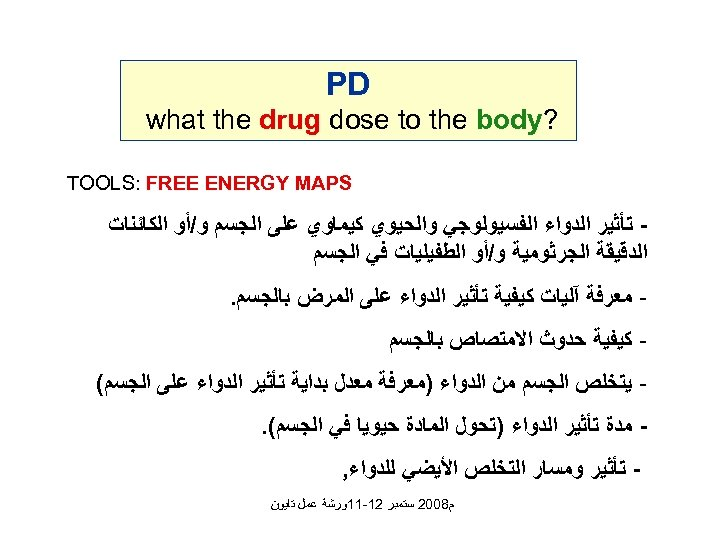PD ? what the drug dose to the body TOOLS: FREE ENERGY MAPS