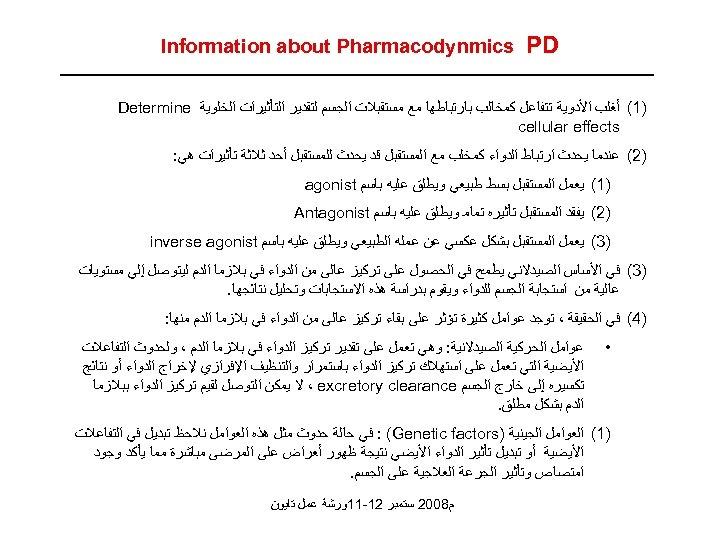 PD Information about Pharmacodynmics )1( ﺃﻐﻠﺐ ﺍﻷﺪﻭﻳﺔ ﺗﺘﻔﺎﻋﻞ ﻛﻤﺨﺎﻟﺐ ﺑﺎﺭﺗﺒﺎﻃﻬﺎ ﻣﻊ ﻣﺴﺘﻘﺒﻼﺕ ﺍﻟﺠﺴﻢ