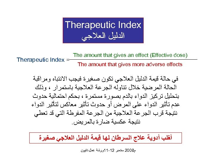 Therapeutic Index ﺍﻟﺪﻟﻴﻞ ﺍﻟﻌﻼﺟﻲ ) The amount that gives an effect (Effective dose