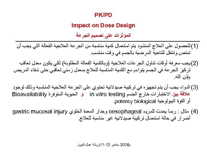 PK/PD Impact on Dose Design ﺍﻟﻤﺆﺜﺮﺍﺕ ﻋﻠﻰ ﺗﺼﻤﻴﻢ ﺍﻟﺠﺮﻋﺔ )1( ﻟﻠﺤﺼﻮﻝ ﻋﻠﻰ ﺍﻟﻌﻼﺝ