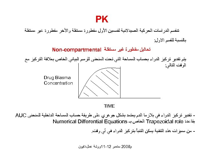 PK ﺗﻨﻘﺴﻢ ﺍﻟﺪﺭﺍﺳﺎﺕ ﺍﻟﺤﺮﻛﻴﺔ ﺍﻟﺼﻴﺪﻻﻧﻴﺔ ﻟﻘﺴﻤﻴﻦ ﺍﻷﻮﻝ ﻣﻘﻄﻮﺭﺓ ﻣﺴﺘﻘﻠﺔ ﻭﺍﻷﺨﺮ ﻣﻘﻄﻮﺭﺓ ﻏﻴﺮ ﻣﺴﺘﻘﻠﺔ