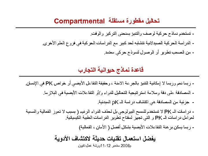 ﺗﺤﺎﻟﻴﻞ ﻣﻘﻄﻮﺭﺓ ﻣﺴﺘﻘﻠﺔ Compartmental ﺗﺴﺘﺨﺪﻡ ﻧﻤﺎﺫﺝ ﺣﺮﻛﻴﺔ ﻟﻮﺻﻒ ﻭﺍﻟﺘﻨﺒﺆ ﺑﻤﻨﺤﻨﻰ ﺍﻟﺘﺮﻛﻴﺰ ﻭﺍﻟﻮﻗﺖ. ﺍﻟﺪﺭﺍﺳﺔ