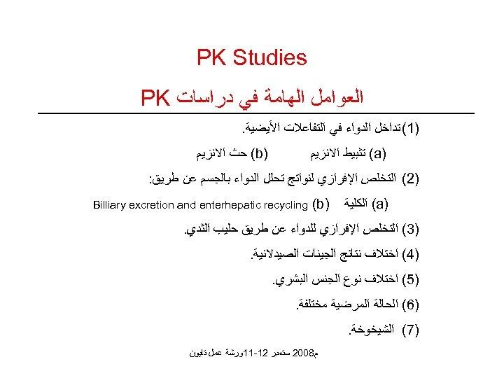 PK Studies ﺍﻟﻌﻮﺍﻣﻞ ﺍﻟﻬﺎﻣﺔ ﻓﻲ ﺩﺭﺍﺳﺎﺕ PK )1( ﺗﺪﺍﺧﻞ ﺍﻟﺪﻭﺍﺀ ﻓﻲ ﺍﻟﺘﻔﺎﻋﻼﺕ ﺍﻷﻴﻀﻴﺔ.