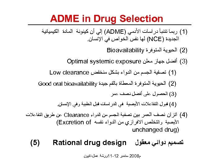ADME in Drug Selection )1( ﺭﺑﻤﺎ ﺗﺘﻨﺒﺄ ﺩﺭﺍﺳﺎﺕ ﺍﻷﺪﻣﻲ ) (ADME ﺇﻟﻲ ﺃﻦ