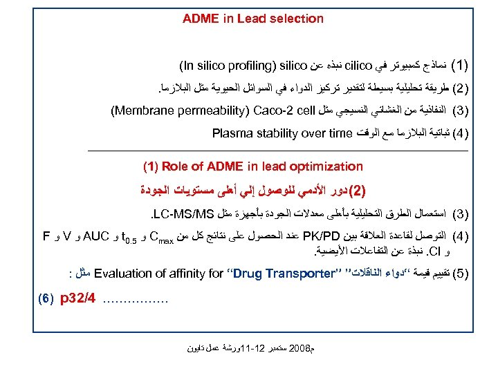 ADME in Lead selection )1( ﻧﻤﺎﺫﺝ ﻛﻤﺒﻴﻮﺗﺮ ﻓﻲ cilico ﻧﺒﺬﻩ ﻋﻦ (In silico