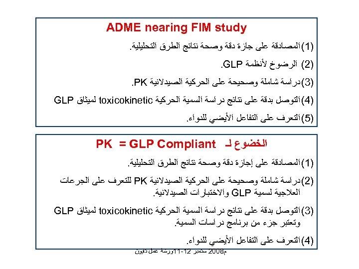 ADME nearing FIM study )1( ﺍﻟﻤﺼﺎﺩﻗﺔ ﻋﻠﻰ ﺟﺎﺯﺓ ﺩﻗﺔ ﻭﺻﺤﺔ ﻧﺘﺎﺋﺞ ﺍﻟﻄﺮﻕ ﺍﻟﺘﺤﻠﻴﻠﻴﺔ.