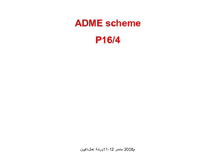 ADME scheme 4/61 P ﻡ 8002 ﺳﺘﻤﺒﺮ 21 -11ﻭﺭﺷﺔ ﻋﻤﻞ ﺗﺎﻳﻮﻥ