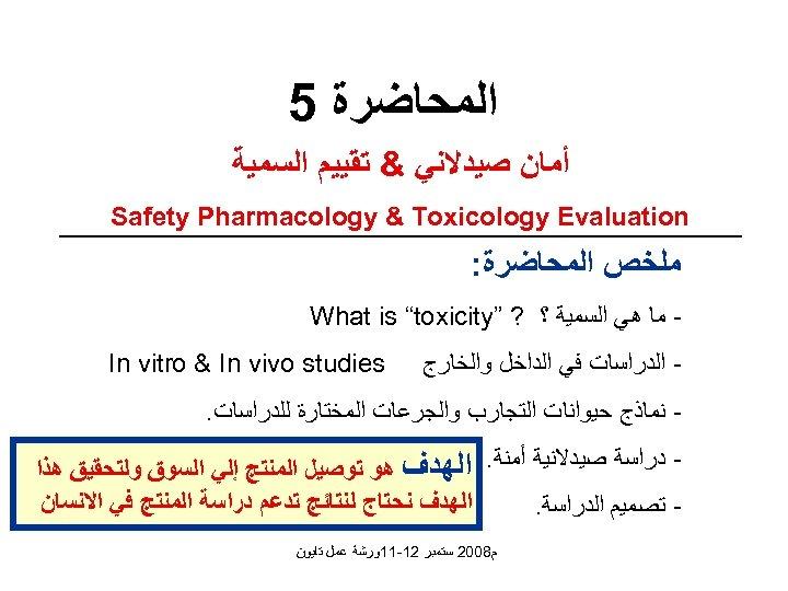ﺍﻟﻤﺤﺎﺿﺮﺓ 5 ﺃﻤﺎﻥ ﺻﻴﺪﻻﻧﻲ & ﺗﻘﻴﻴﻢ ﺍﻟﺴﻤﻴﺔ Safety Pharmacology & Toxicology Evaluation ﻣﻠﺨﺺ