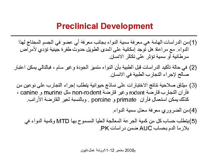 Preclinical Development )1( ﻣﻦ ﺍﻟﺪﺭﺍﺳﺎﺕ ﺍﻟﻬﺎﻣﺔ ﻫﻲ ﻣﻌﺮﻓﺔ ﺳﻤﻴﺔ ﺍﻟﺪﻭﺍﺀ ﺑﺠﺎﻧﺐ ﻣﻌﺮﻓﺔ ﺃﻲ